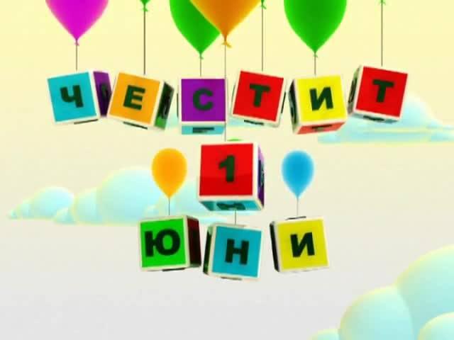Честит 1 юни, скъпи малки и големи деца! 1